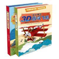 超大模型・3D蒸汽火车 超大模型・3D战斗飞机2册