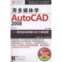 用多媒体学AUTOCAD 2008(3CD+使用手册)