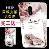 诺基亚6手机壳 诺基亚6手机套 nokia6 硅胶TA-1000保护防摔外壳简约卡通彩绘挂绳指环支架软套SJ