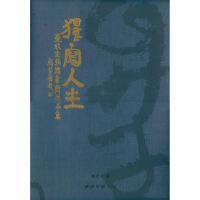 独写人生盛欣夫捐赠书画作品集 传统文化书画艺术中国哲学 西泠印社出版社