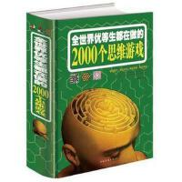 全世界优等生都在做的2000个思维游戏 图形数学逻辑创意推理趣味思维训练 成人青少年儿童脑力潜能全脑开发 益智