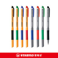 德国进口Stabilo思笔乐学生考试中性笔0.5mm 顺滑签字笔1098水笔