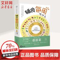 辅食每周吃什么 江苏科学技术出版社