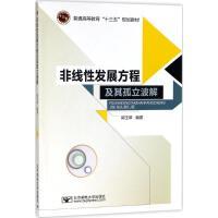 非线性发展方程及其孤立波解 北京邮电大学出版社