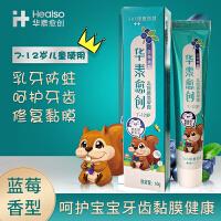 华素愈创牙膏儿童7-12岁成长牙膏60g蓝莓香味不含氟换牙期口腔