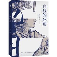 白昼的死角[日]高木彬光杨清淞译【正版图书,品质无忧】
