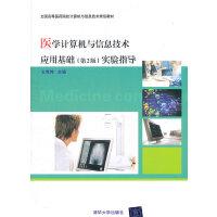 医学计算机与信息技术应用基础(第2版)实验指导(全国高等医药院校计算机与信息技术规划教材)