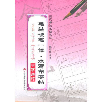 毛笔硬笔一体·水写布字帖:王羲之行书字字通练