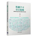 机器学习算法实践——推荐系统的协同过滤理论及其应用