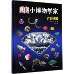 矿石收藏 四川少年儿童出版社