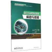 风行汽车典型电控系统构造与维修/韦家壮 韦家壮//罗柳健