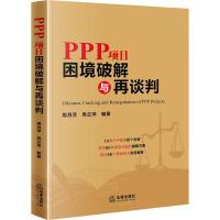 PPP项目困境破解与再谈判 法律出版社