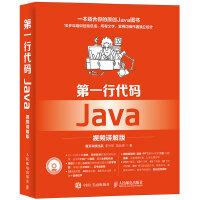 人民邮电:第一行代码Java视频讲解版