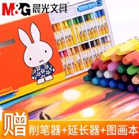 晨光油画棒36色48色宝宝儿童安全幼儿油画笔彩绘棒无毒可水洗蜡笔画笔彩笔腊笔套装色粉笔24色
