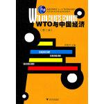 WTO 与中国经济(第二版)