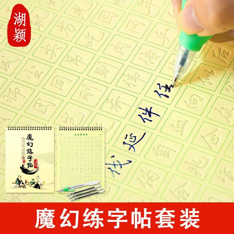 湖颖  学生成人练字凹槽练习套装硬笔字贴专用水笔钢笔练字魔幻褪色笔练字套装