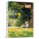 0~12岁,给孩子一个好性格 家庭育儿家庭教育儿童育儿心理学畅销书籍 冰心儿童图书奖 家庭教育亲子书少年儿童读物 育儿
