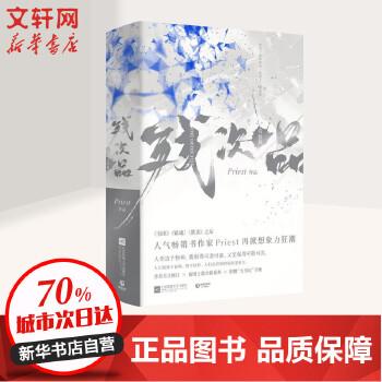 残次品 完结篇(2册) 江苏文艺出版社 【文轩正版图书】