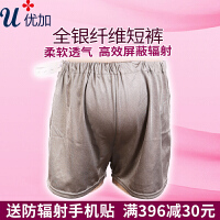 防辐射服孕妇装正品全银纤维短裤内穿怀孕上班孕妇防幅射内裤四季