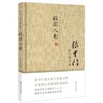 张中行散文精品集:故园人影(精装典藏版) 张中行 北方文艺出版社