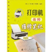 打印机故障维修笔记【正版书籍,达额立减】