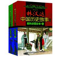 图文本 林汉达中国历史故事经典 春秋战国故事(上、下)