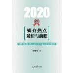 媒介热点透析与前瞻・2020