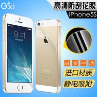 GXI 苹果iPhone 5高清屏幕保护膜 iPhone 5S高清防刮花前膜后膜 iPhone 5/SE屏幕膜 iPh