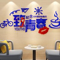 致青春3d立体墙贴画奶茶店墙壁装饰咖啡厅蛋糕房布置贴纸吧台墙贴 超