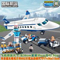 男孩航空系列儿童拼装玩具空中客机运输机积木积木飞机兼容乐高 益智兼容乐高积木玩具婴儿玩具