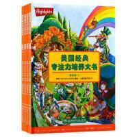 全套4册美国经典专注力培养大书 提高版3-4-5-6岁儿童思维训练游戏书籍幼儿宝宝早教益智找不同左右脑潜能开发迷宫图画