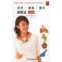 丝巾 披肩 围巾 的系法(口袋版) (日)和田洋美 ,张宏飞 辽宁科学技术出版社