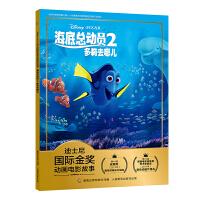 海底总动员2多莉去哪儿 迪士尼国际金奖动画电影故事 注音3-6-10-12岁儿童读物教辅 宝宝绘画漫画卡通故事书籍儿童