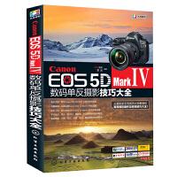 Canon EOS 5D Mark Ⅳ单反摄影技巧大全 摄影器材教材 佳能5D4摄影 佳能EOS 5D MarkⅣ单反