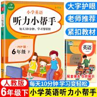 听力小帮手六年级下册英语 人教PEP版