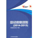 田径竞赛规则2014-2015