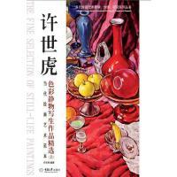 当代绘画艺术范本:许世虎色彩静物写生作品精选(上)