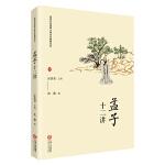 《〈孟子〉十二讲》(传统文化涵养大学生价值观论丛)