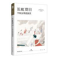 长虹贯日:千秋女帝武则天 正版 书籍 名人传记 一代女皇 帝王传
