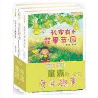 包邮现货发售 套装3册 我家有个花果菜园+我家有个游乐园+我家有个乌龟园 阅读123 童嘉的童年趣事故事系列 自然观察