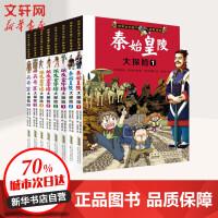 世界文化遗产探险漫画(8册) 安徽少年儿童出版社