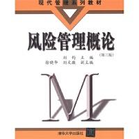【旧书二手书8成新】风险管理概论第3版第三版 刘钧 清华大学出版社 9787302315988