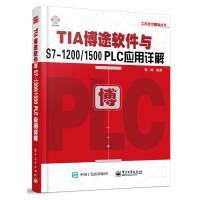TIA博途软件与S7-1200/1500 PLC应用详解 没盘 张硕著 9787121309038