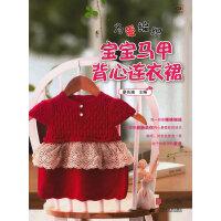 为爱编织:宝宝马甲背心连衣裙