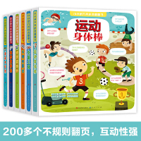 小小研究员科普翻翻书(全6册)