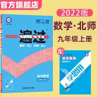 天星教育2022初中一遍过9九年级上数学北师版BSD版初中同步一遍过初三