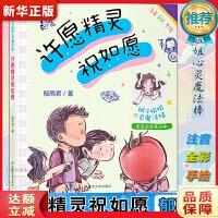 许愿精灵祝如愿,南京大学出版社【新华书店】