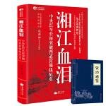 湘江血泪:中央红军长征突破四道封锁线纪实(知从堂书系)