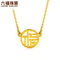 六福珠宝 足金福字链黄金项链吊坠女款套链新款L07TBGN0001