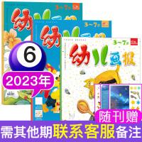 红袋鼠幼儿画报杂志2019年11月3本装 双月非订阅合订本红袋鼠故事3-7岁儿童绘本早教启蒙书过期刊